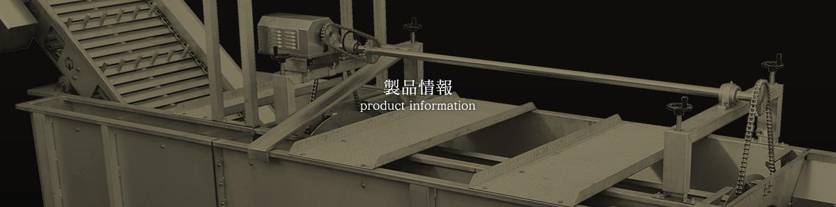 製品情報 product information
