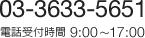 TEL.03-3633-5651(電話受付時間:9:00〜17:00)