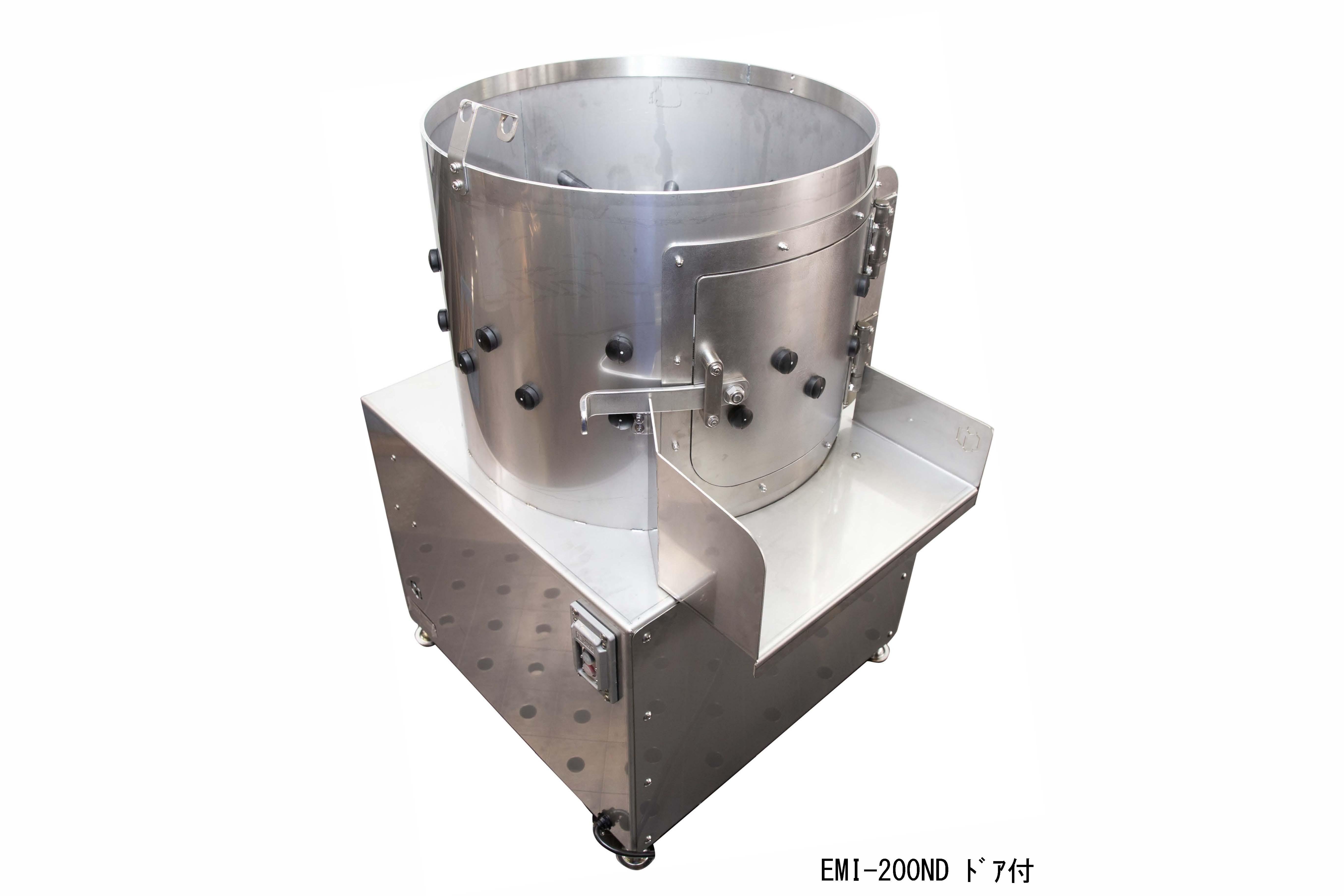 NEW ドラムピッカーEシリーズ(脱羽毛機) EMI-200N/EMI-200NDドア付